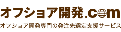 【オフショア開発.com】オフショア開発専門の発注先選定支援サービス