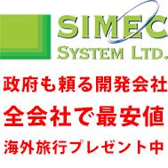 バングラデシュオフショア開発・ラボ型開発 SIMEC SYSTEM